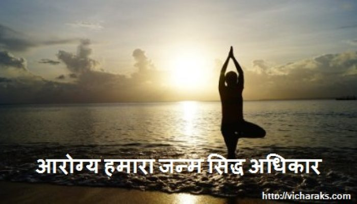 Yoga Day Motivational Quote