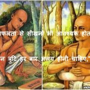 Chanakya niti,Ethics of Chanakya