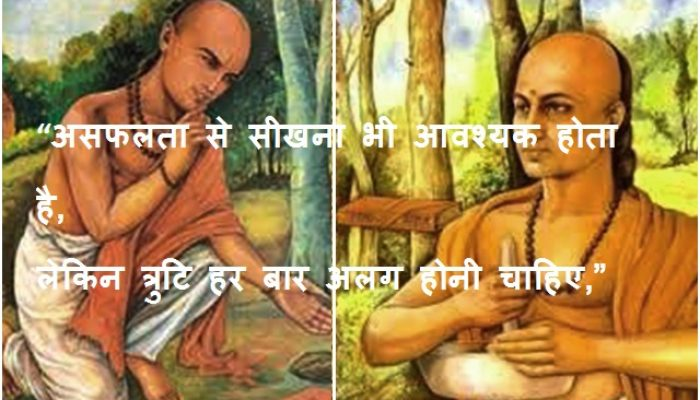 Chanakya niti,Ethics of Chanakya