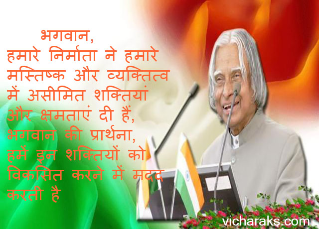 Apj Abdul Kalam Quotes on Education